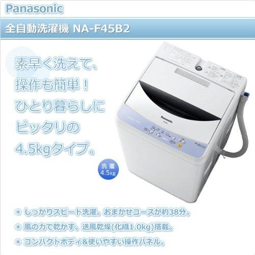パナソニック(Panasonic) 全自動洗濯機 NA-F45B2-AH ラベンダーブルー