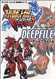 スーパーロボット大戦IMPACT DEEP FILE (プレイステーション2完璧攻略シリーズ)