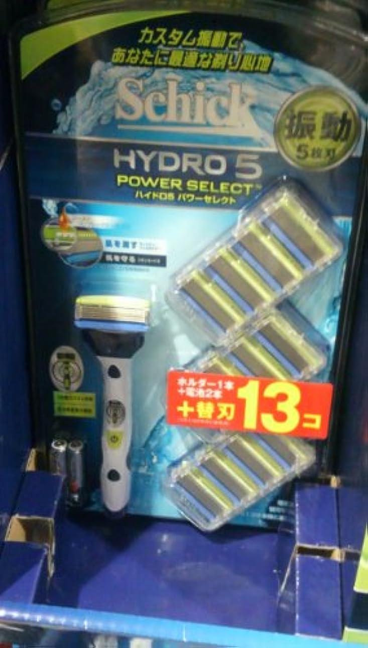 製品レイ大洪水schick シック ハイドロパワーセレクト 本体+替刃13枚