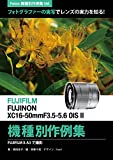 Foton機種別作例集166 フォトグラファーの実写でレンズの実力を知る FUJIFILM FUJINON XC16-50mmF3.5-5.6 OIS II 機種別作例集: FUJIFILM X-A3で撮影