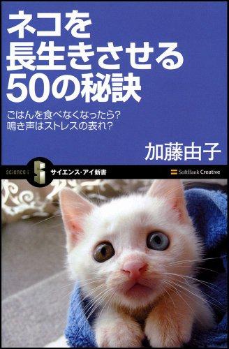 ネコを長生きさせる50の秘訣 (サイエンス・アイ新書)