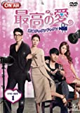 最高の愛~恋はドゥグンドゥグン~ DVD-SET1