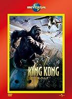 キング・コング (ユニバーサル・ザ・ベスト:リミテッド・バージョン第2弾) 【初回生産限定】 [DVD]