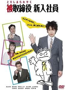 被取締役 新入社員 [DVD]