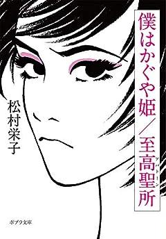 松村栄子『僕はかぐや姫/至高聖所』が帰ってきた!