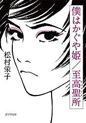 ([ま]9-1)僕はかぐや姫/至高聖所 (ポプラ文庫)