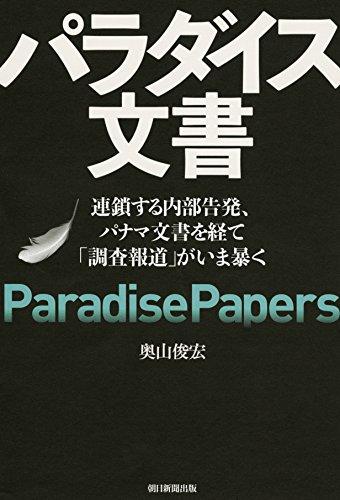 パラダイス文書 ―― 連鎖する内部告発、パナマ文書を経て「調査報道」がいま暴く