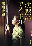 沈黙のアイドル (角川文庫)
