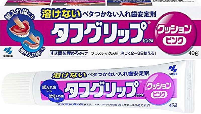 ペルソナ制約恐れるタフグリップクッション ピンク 入れ歯安定剤(総入れ歯?部分入れ歯) 40g