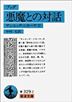 ブッダ悪魔との対話――サンユッタ・ニカーヤ2 (岩波文庫 青 329-2)