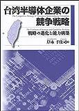 台湾半導体企業の競争戦略---戦略の進化と能力構築
