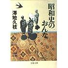 昭和史のおんな (文春文庫)