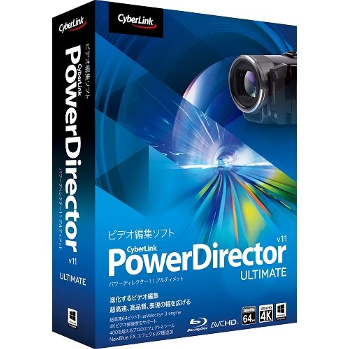 減衰今凍るPowerDirector11 Ultimate