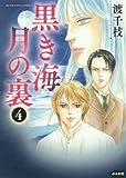 黒き海 月の裏(4) (ぶんか社コミックス)