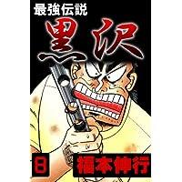 最強伝説 黒沢 8
