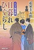 日暮れひぐらし―八丁堀春秋 (集英社文庫)