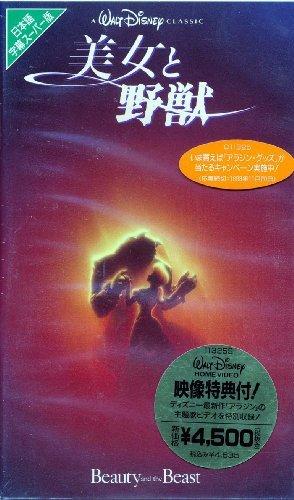 美女と野獣(字幕スーパー版) [VHS]