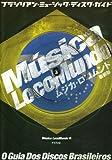 ムジカ・ロコムンド―ブラジリアン・ミュージックディスク・ガイド