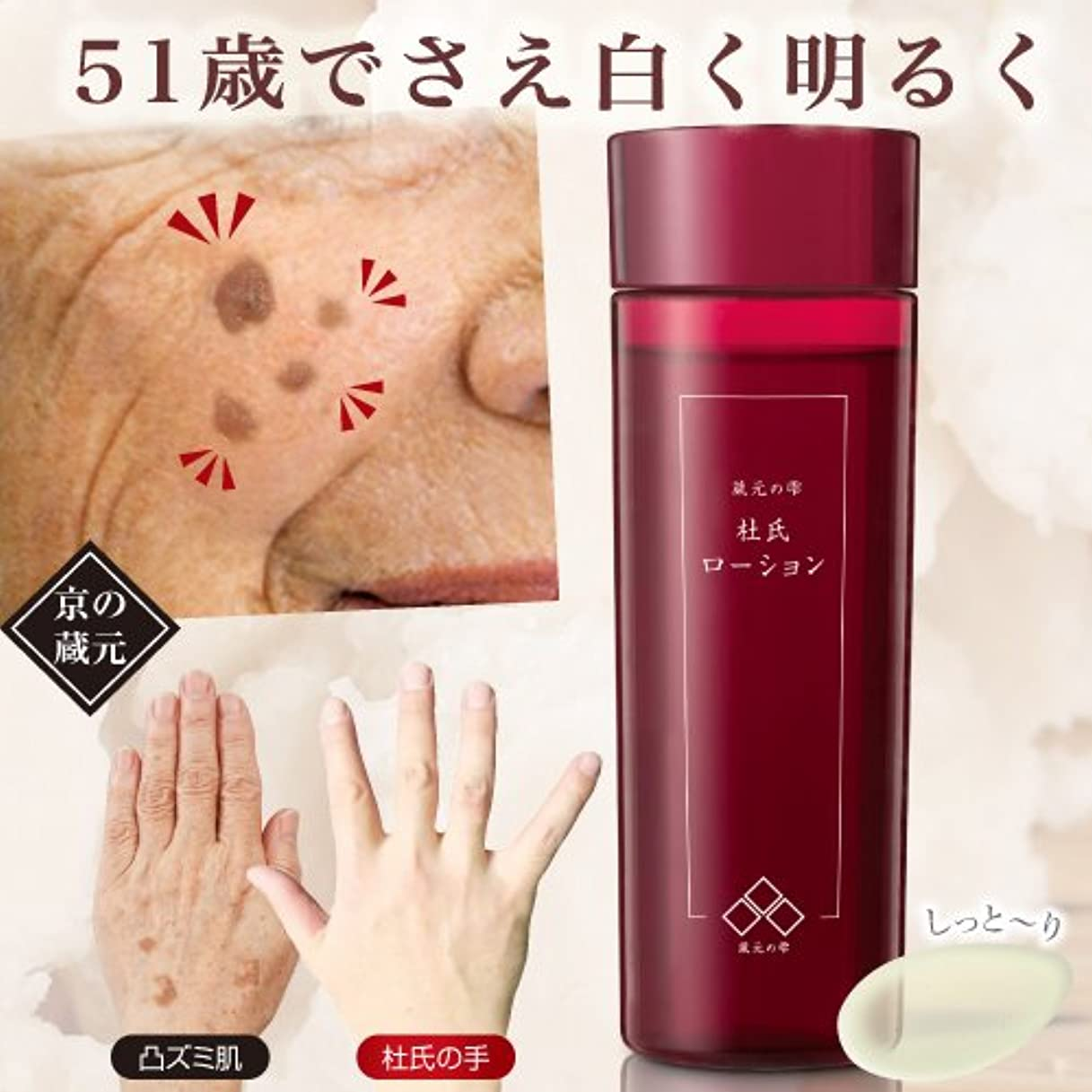 アラームトーク飾り羽蔵元の雫 杜氏ローション 150ml