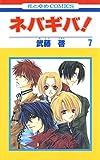 ネバギバ! 7 (花とゆめコミックス)