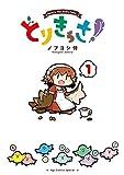 ★【100%ポイント還元】【Kindle本】とりきっさ!(1) (RYU COMICS)が特価!