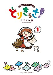 とりきっさ!(1) (RYU COMICS)