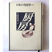 日本の名随筆 (別巻33) 厨房