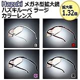 Hazuki メガネ型拡大鏡 ハズキルーペ ラージ カラーレンズ 拡大率1.32倍 赤【人気 おすすめ 】