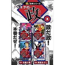 【極!合本シリーズ】 クニミツの政2巻