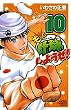 もっと野球しようぜ! 10 (少年チャンピオン・コミックス)