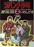 ジパング少年 / いわしげ 孝 のシリーズ情報を見る