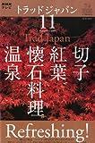 NHK テレビ Trad Japan (トラッドジャパン) 2009年 11月号 [雑誌]