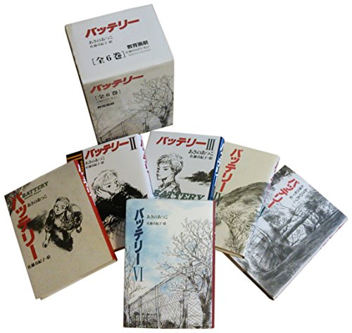 バッテリーセット(全6巻)