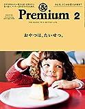 & Premium (アンド プレミアム) 2017年 2月号 [ おやつは、たいせつ。]