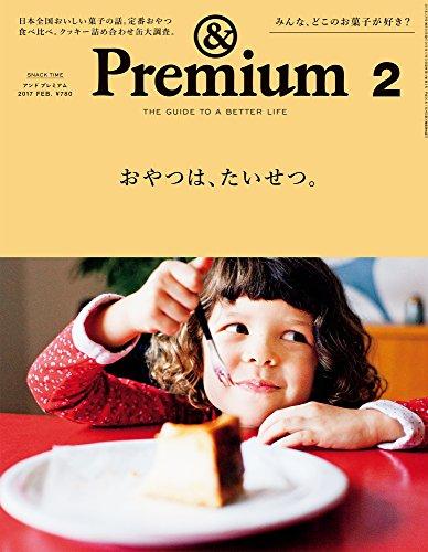 & Premium (アンド プレミアム) 2017年 2月号 [ おやつは、たいせつ。]の詳細を見る