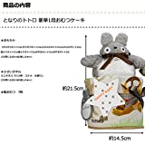 出産祝い スタジオジブリ 豪華1段 おむつケーキ パンパース テープタイプ M となりのトトロ