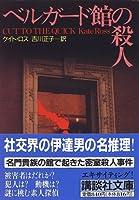 ベルガード館の殺人 (講談社文庫)
