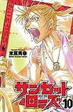 サンセットローズ 10 (少年チャンピオン・コミックス)