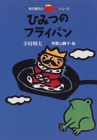 ひみつのフライパン (寺村輝夫の王さまシリーズ)の詳細を見る