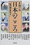 日本のこころ〈地の巻〉―「私の好きな人」