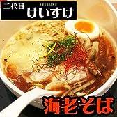 【東京ラーメン・ご当地ラーメン】二代目けいすけ海老そば半生麺4食セット(2食X2箱・スープ付)