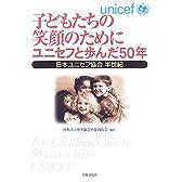 子どもたちの笑顔のためにユニセフと歩んだ50年―日本ユニセフ協会半世紀