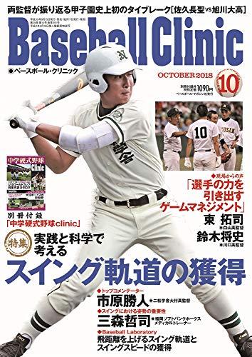 Baseball Clinic(ベースボールクリニック) 2...