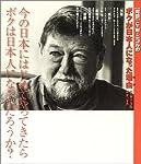 C.W.ニコルのボクが日本人になった理由(わけ)