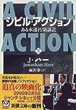 シビル・アクション―ある水道汚染訴訟〈下〉 (新潮文庫)