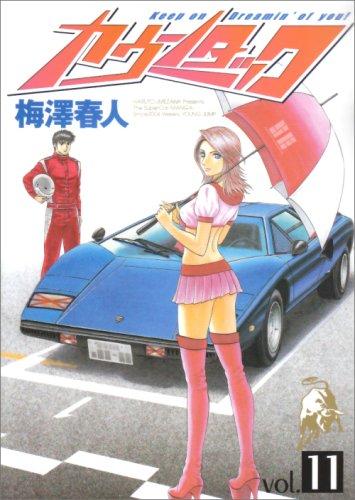 カウンタック 11 (ヤングジャンプコミックス)の詳細を見る