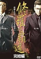 修羅の覇道 完結編 [DVD]