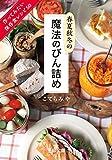春夏秋冬の魔法のびん詰め: 作ってみたい保存食レシピ50 (王様文庫) 画像