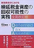 税効果会計における 繰延税金資産の回収可能性の実務〈全面改訂版〉
