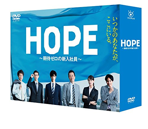 HOPE~期待ゼロの新入社員~ DVD BOX[DVD]